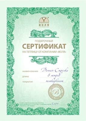 Siltumnīcas sertifikāts